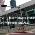 桃園空港と台北駅をつなぐ地下鉄「桃園空港MRT」のアクセス・所要時間など徹底解説